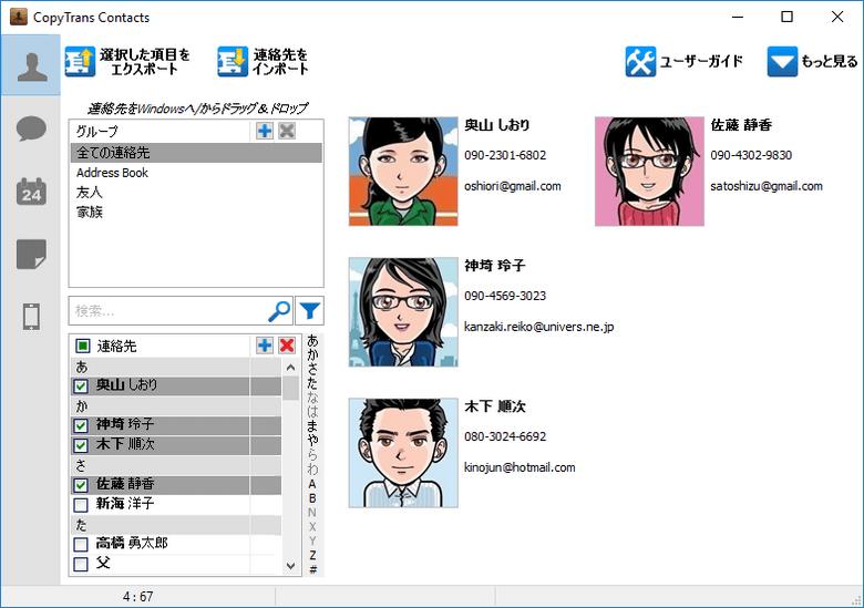 CopyTrans ContactsでOutlookからインポートした連絡先を表示する。