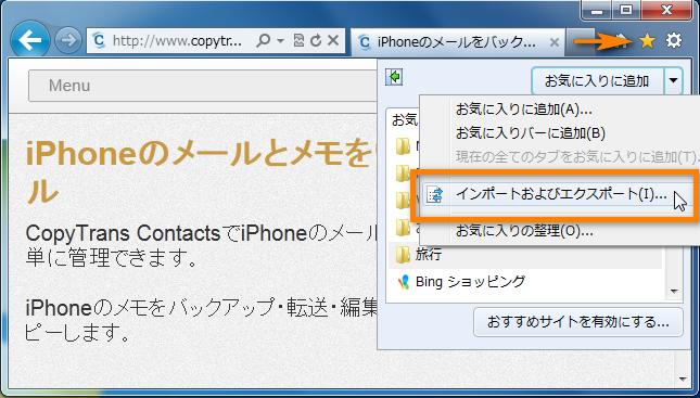 pcからiPhoneへブックマークをインポート