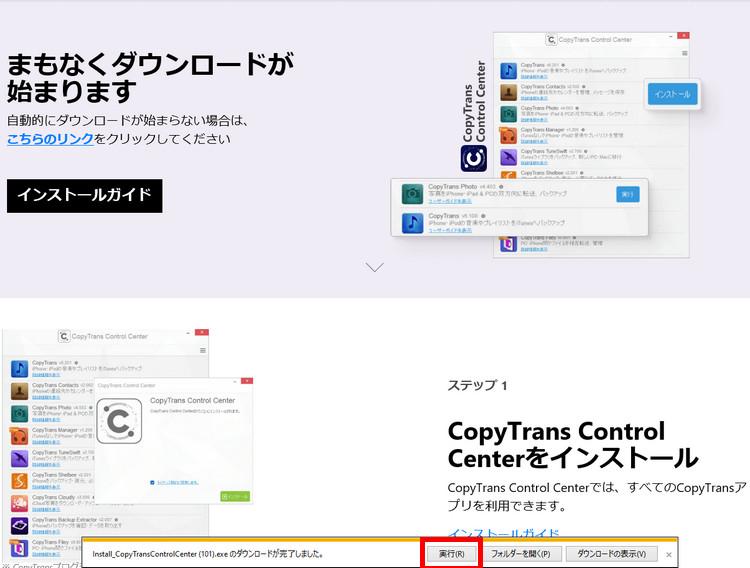 Internet ExplorerからCopyTrans Control Centerのインストールする方法