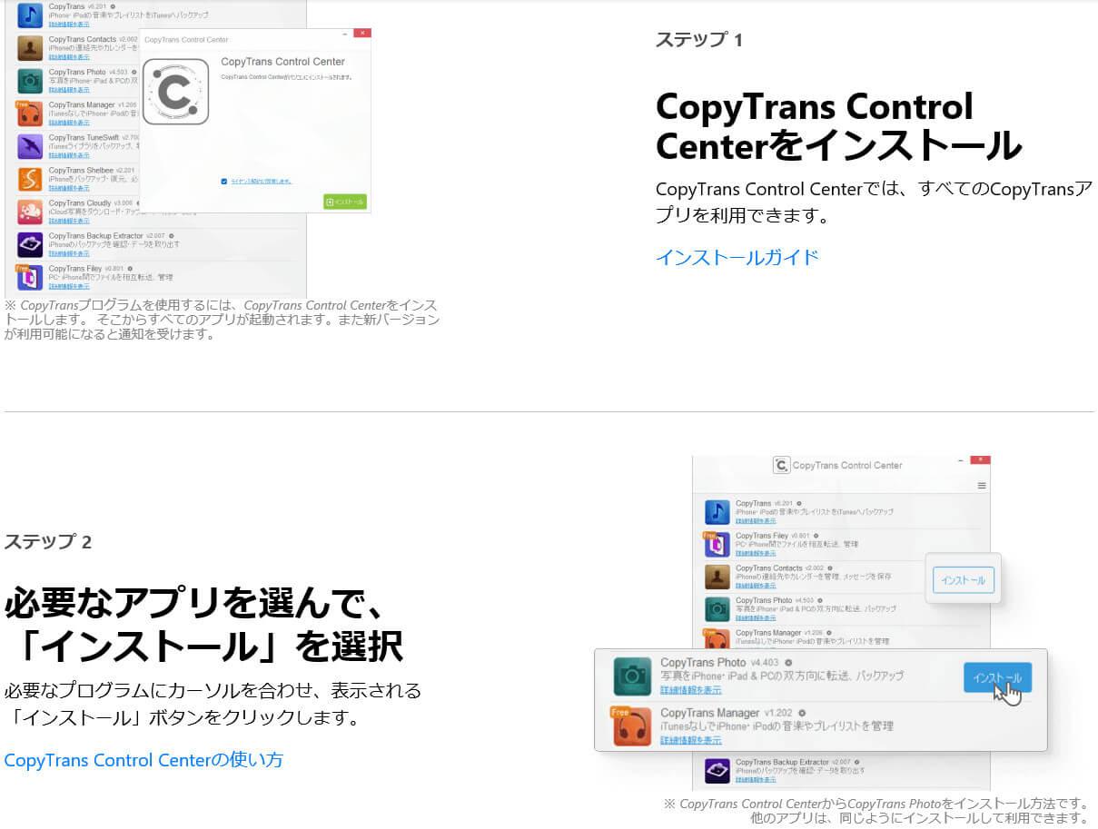 CopyTransのインストール手順
