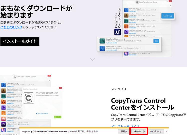Internet ExplorerからCopyTrans Control Centerのダウンロードする方法