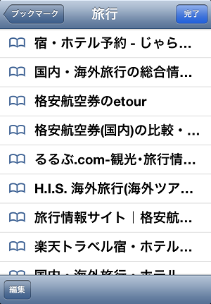 iphone ブックマーク