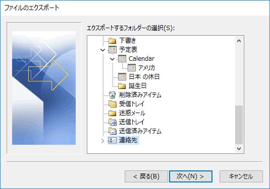 Outlookで連絡先をエクスポートするために連絡先'フォルダを選択する。