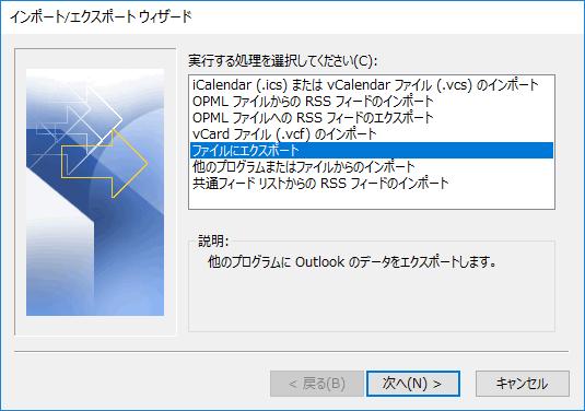 Outlookで「ファイルにエクスポート」を選択する。
