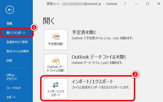 Outlookで連絡先をエクスポートする。