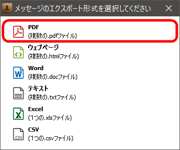 CopyTrans ContactsでiPhoneのSMS/iMessageメッセージを印刷するため、PDFフォーマットを選択する。