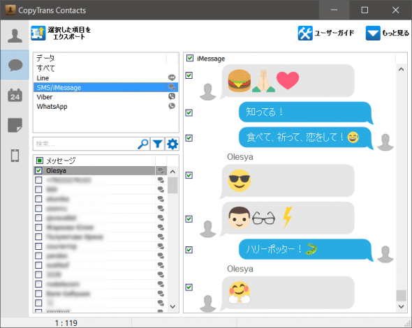 CopyTrans ContactsでiPhoneのSMS/iMessageメッセージを表示する。