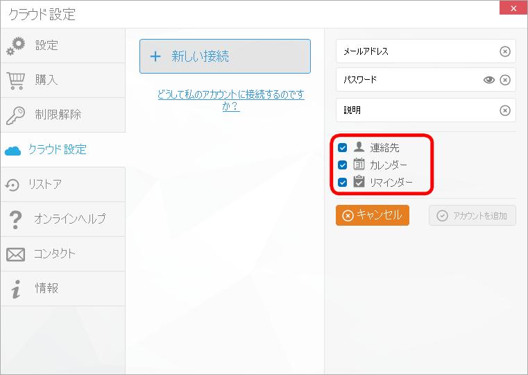 CopyTrans Contactsでクラウドアカウントを追加する。
