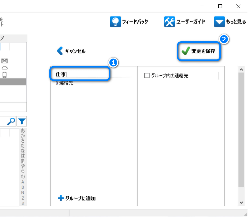 CopyTrans Contactsでグループに名称を付ける
