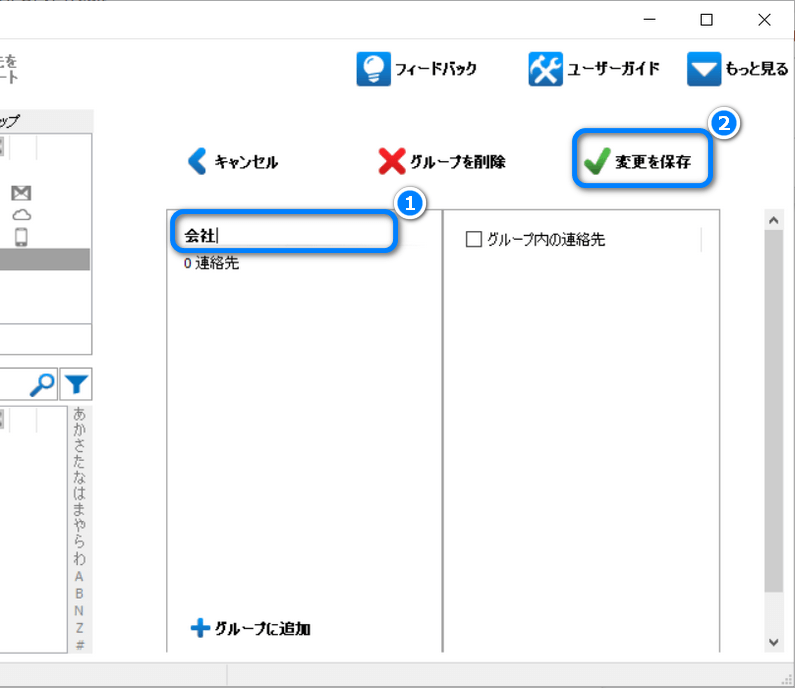 CopyTrans Contactsでグループの名称を変更