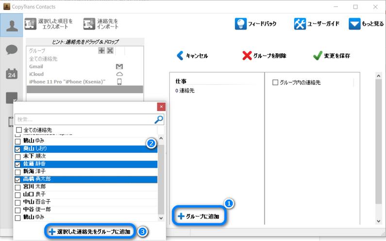 CopyTrans Contactsでグループに連絡先を追加