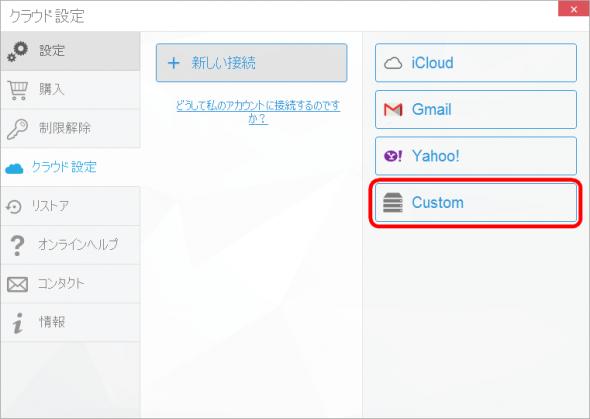 CopyTrans Contactsでカスタムアカウントを接続する。