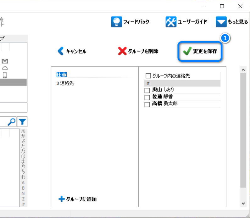 CopyTrans Contactsで追加した連絡先を保存