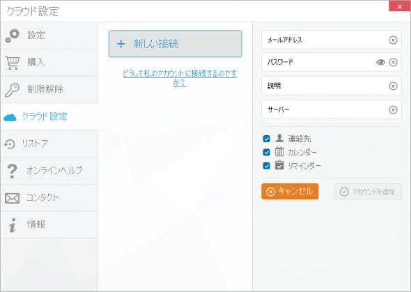 CopyTrans Contactsでカスタムアカウントを設定する。