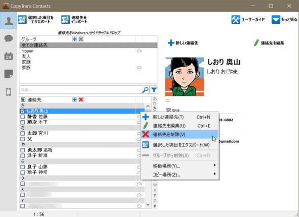 CopyTrans Contactsでクラウドの連絡先を削除する