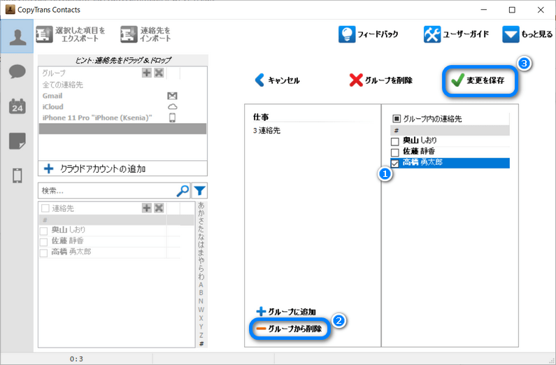 CopyTrans Contactsで連絡先をグループから削除