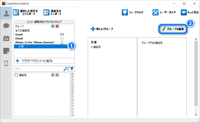 CopyTrans Contactsでグループを編集