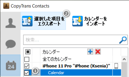 CopyTrans ContactsでiPhoneのカレンダーをバックアップする。