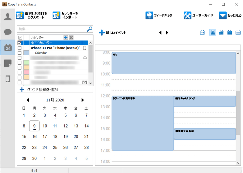 CopyTrans ContactsでiPhoneのカレンダーを開く