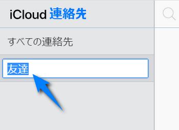 iCloudでグループの名称を編集