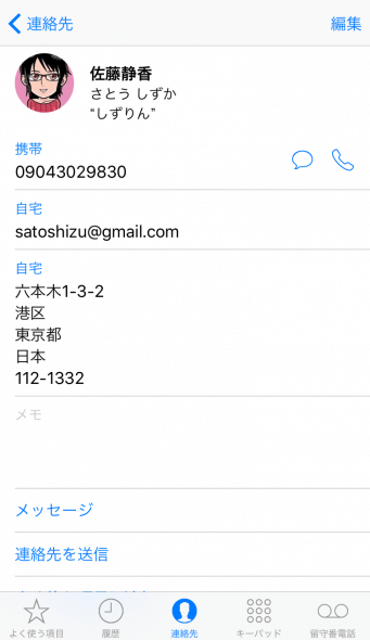 iPhoneにCopyTrans Contactsでインポートされた連絡先