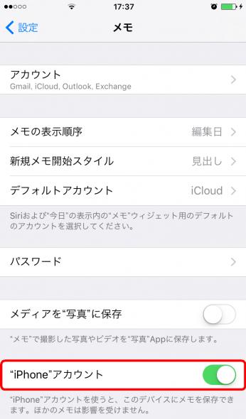 iPhoneのメモアカウント