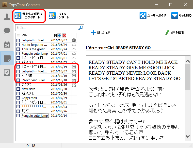 CopyTrans ContactsでGmailメモをバックアップする。