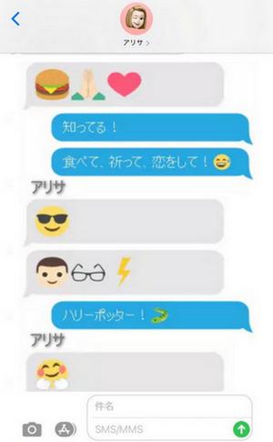 iPhoneのメッセージをExcelで表示