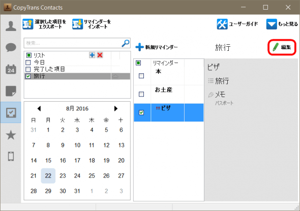 CopyTrans ContactsでiCloudのリマインダーを編集する。