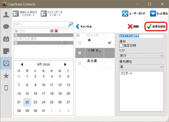 CopyTrans ContactsでiPhoneのリマインダーの変更を保存する。