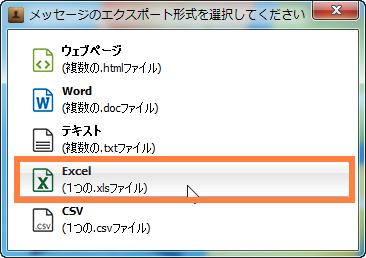 Excel形式を選択