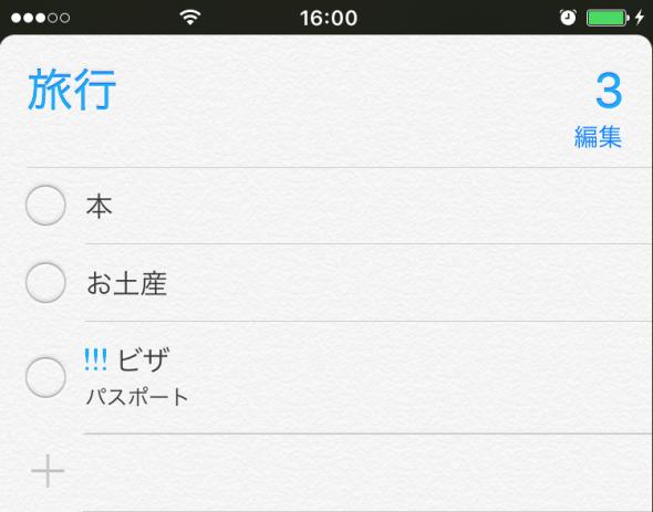 iPhoneにあるCloudと同期しているリマインダーを表示する。