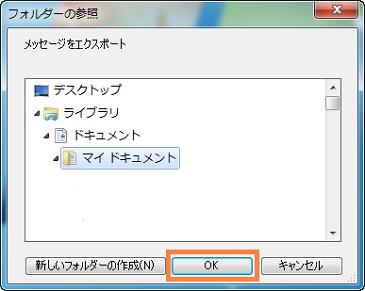 PC上にメッセージを保存