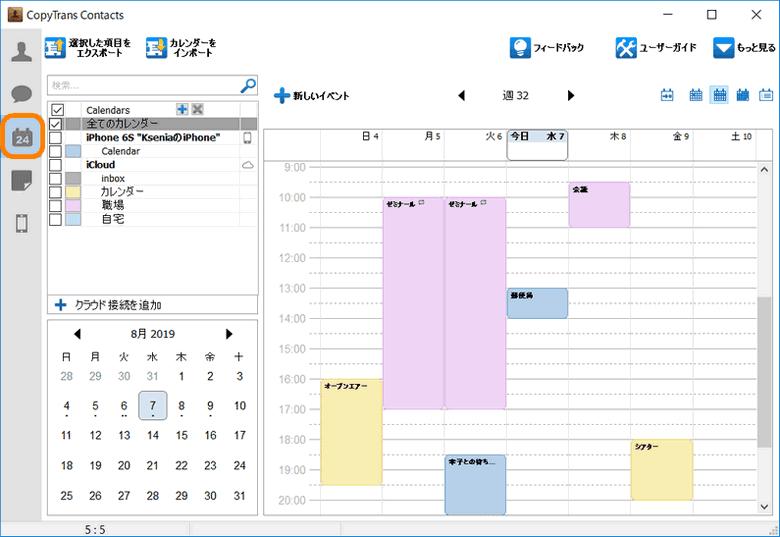 CopyTrans ContactsでiCloudのカレンダーをパソコンにバックアップする