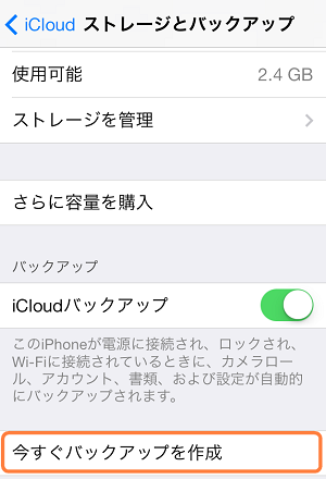 iCloudにバックアップ