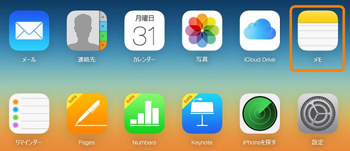 iCloudアカウントにアクセス