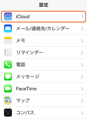 iPhone設定をバックアップ