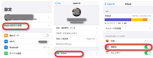 iPhoneの連絡先をiCloudと同期する
