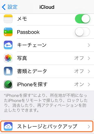 iPhone設定をiCloudにバックアップ