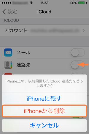 iCloudの連絡先をiPhoneから削除