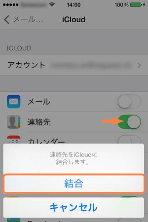 iCloudの連絡先を結合