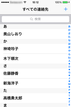 Outlookの連絡先をiPhoneにインポート