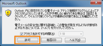Outlookの連絡先をエクスポート