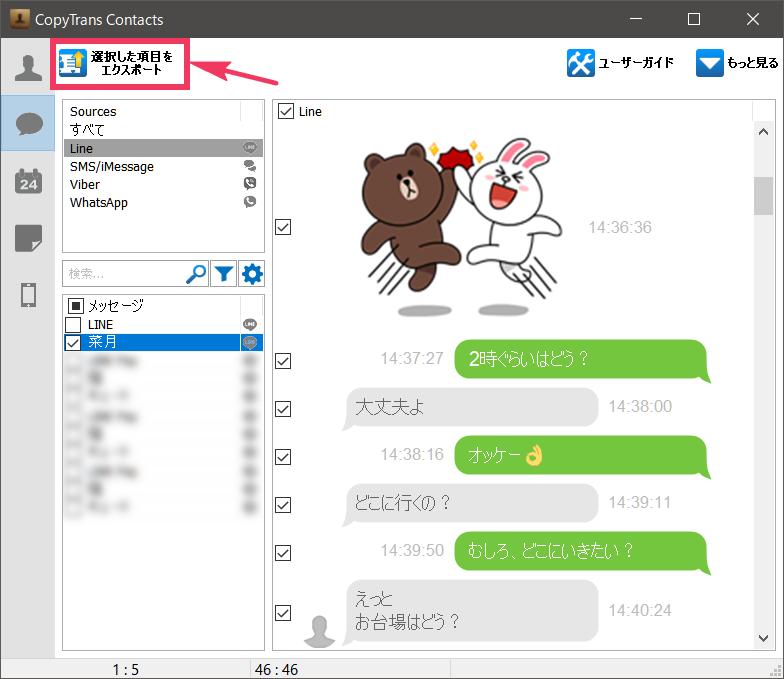 CopyTrans ContactsでLINEのトーク履歴をエクスポート