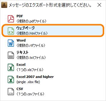 CopyTrans ContactsでLINEトークをウェブページにエクスポート