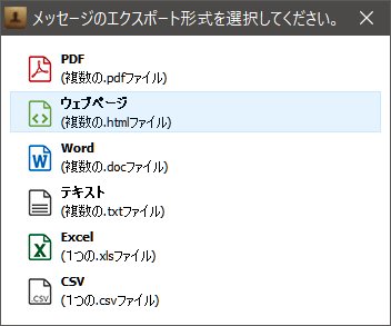 CopyTrans ContactsでSMSのエクスポート形式を選択
