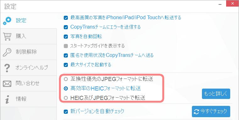 CopyTrans PhotoでHEICとJPEGを転送