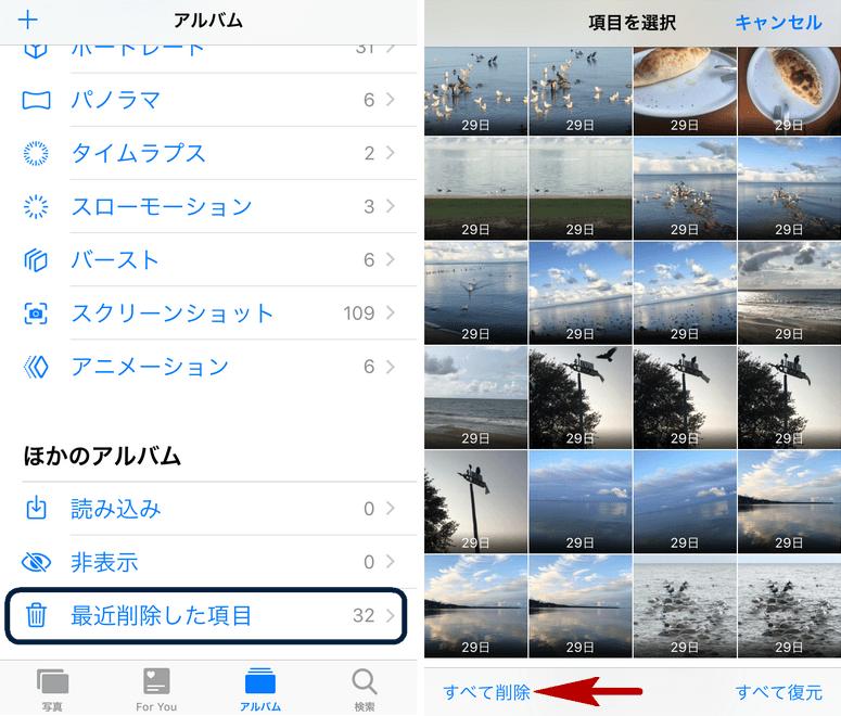 iPhoneの「最近削除した項目」から写真を削除