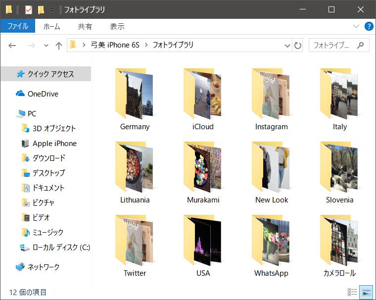 CopyTrans PhotoでバックアップしたiPhoneのフォトアルバムを表示