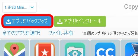 アプリをバックアップボタン